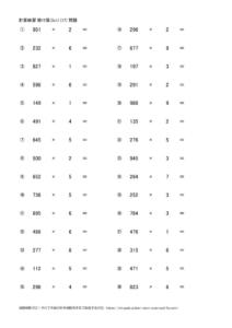 かけ算の式計算(3x1)