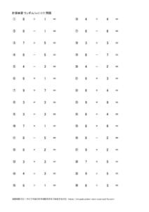 ランダムの式計算(1x1)