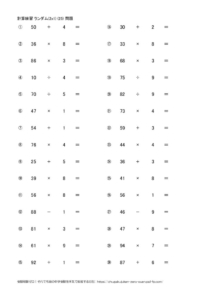 ランダムの式計算(2x1)