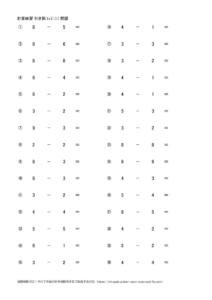 ひき算のサンプル
