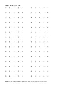かけ算のサンプル