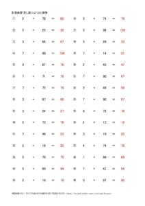 たし算の式計算(1x2)