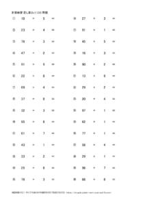 たし算の式計算(2x1)