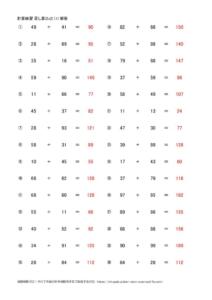 たし算の式計算(2x2)