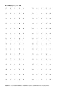 わり算の式計算(1x1)