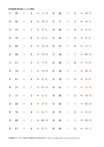 わり算の式計算(2x1)