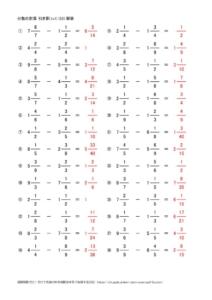 帯分数のひき算(1x1)