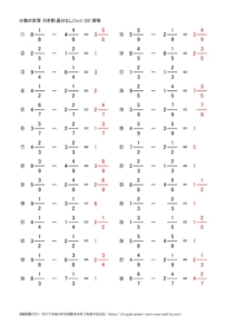 帯分数のひき算(1x1)(通分なし)
