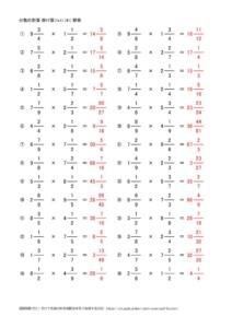 帯分数のかけ算(1x1)