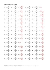帯分数のたし算(1x1)