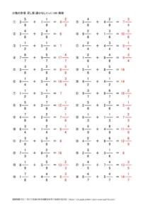 帯分数のたし算(1x1)(通分なし)